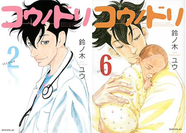 Konoudori-manga-tomes